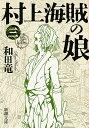 送料無料/村上海賊の娘 第3巻/和田竜