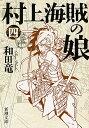 送料無料/村上海賊の娘 第4巻/和田竜