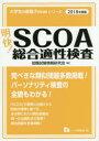 送料無料/明快!SCOA総合適性検査 2018年度版/就職試験情報研究会