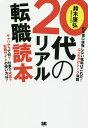 20代のリアル転職読本/鈴木康弘【1000円以上送料無料】