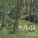 送料無料/六段の調/朝比奈隆