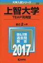 送料無料/上智大学 TEAP利用型 2017年版