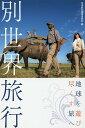 送料無料/別世界旅行 地球を遊び尽くす旅へ/日本経済新聞出版社