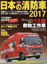 送料無料/日本の消防車 2017