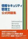 情報セキュリティ管理士公式問題集【1000円以上送料無料】