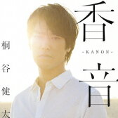 送料無料/香音−KANON−(通常盤)/桐谷健太