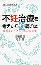 送料無料/不妊治療を考えたら読む本 科学でわかる「妊娠への近道」/浅田義正/河合蘭