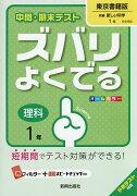 ズバリよくでる 東京書籍版 理科 1年【1000円以上送料無料】