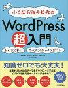 送料無料/小さなお店&会社のWordPress超入門 初めてでも安心!思いどおりのホームページを作ろう! オリジナルのテーマであっという間にホームページができる...