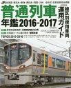 送料無料/JR普通列車年鑑 2016−2017