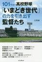 送料無料/101年目の高校野球「いまどき世代」の力を引き出す監督たち/大利実