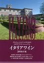 送料無料/イタリアワイン プロフェッショナルのためのイタリアワインマニュアル 2016年版/宮嶋勲