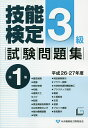 送料無料/3級技能検定試験問題集 平成26・27年度第1集