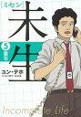 未生(ミセン) 5/ユンテホ/古川綾子/金承福【1000円以上送料無料】