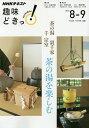 送料無料/茶の湯裏千家千宗室茶の湯を楽しむ/日本放送協会/NHK出版