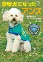 送料無料/警察犬になったアンズ 命を救われたトイプードルの物語/鈴木博房