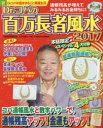 送料無料/Dr.コパの百万長者風水 2017/小林祥晃