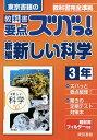 教科書要点ズバっ!新編新しい科学 東京書籍の 3年