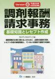 送料無料/調剤報酬請求事務 基礎知識とレセプト作成 Version6/NIメディカルオフィス