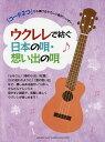 ウクレレで紡ぐ日本の唄・想い出の唄 「コード2つ」から弾けるやさしい曲がいっぱい!【1000円以上送料無料】