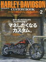 送料無料/ハーレーダビッドソンカスタムブック Vol.2