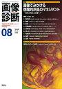 画像診断 Vol.36No.9(2016−08)【1000円以上送料無料】