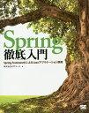 送料無料/Spring徹底入門 Spring FrameworkによるJavaアプリケーション開発/NTTデータ