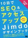 10日でSEO&アクセスアップJimdoデザインブック/赤間公太郎/KDDIウェブコミュニケーション