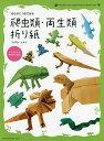送料無料/切らずに1枚で折る爬虫類・両生類折り紙/フチモトムネジ