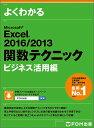 送料無料/よくわかるMicrosoft Excel 2016/2013関数テクニックビジネス活用編/富士通エフ・オー・エム株式会社