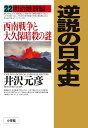 送料無料/逆説の日本史 22/井沢元彦