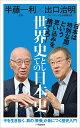 送料無料/世界史としての日本史/半藤一利/出口治明