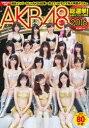 送料無料/'16 AKB48総選挙!水着サプライズ