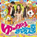 送料無料/ゆーがらお友達(DVD付)/キング・クリームソーダ