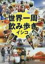 世界一周飲み歩き/イシコ【1000円以上送料無料】