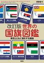 送料無料/世界の国旗図鑑 歴史とともに進化する国旗/苅安望
