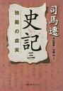 史記 3/司馬遷【1000円以上送料無料】