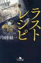 ラストレシピ 麒麟の舌の記憶/田中経一【1000円以上送料無料】