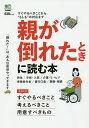 """親が倒れたときに読む本 すぐやるべきことから""""もしも""""の対応まで 「もしも」にすぐ役立ちます!【1000円以上送料無料】"""