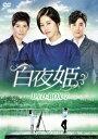 送料無料/白夜姫 DVD-BOX7/パク・ハナ