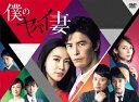 僕のヤバイ妻 DVD−BOX/伊藤英明【1000円以上送料無料】