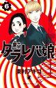 送料無料/東京タラレバ娘 6/東村アキコ