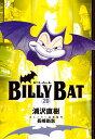 送料無料/BILLY BAT 20/浦沢直樹