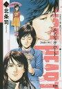 送料無料/エンジェル・ハート 2ndシーズン 14/北条司