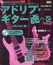 送料無料/アドリブ・ギター虎の巻 HR/HM編/藤岡幹大