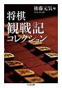 将棋観戦記コレクション/後藤元気【1000円以上送料無料】