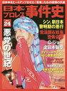 送料無料/日本プロレス事件史 週刊プロレスSPECIAL Vol.24
