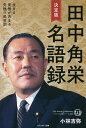 送料無料/田中角栄名語録 決定版/小林吉弥