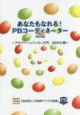 送料無料/あなたもなれる!PBコーディネーター プライベートバンカー入門52の心得/日本証券アナリスト協会