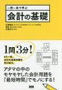 送料無料/一問一答で学ぶ会計の基礎/松浦剛志/蝦名卓/松浦圭子